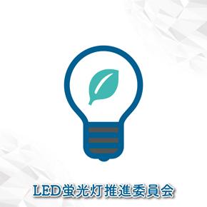 LED蛍光灯推進委員会